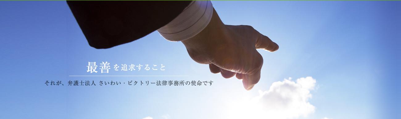 最善を追及することそれが、東京ビクトリー法律事務所の使命です